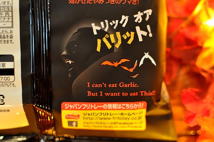 I-Mockery.com   Black Garlic Pepper Halloween Doritos From Japan!